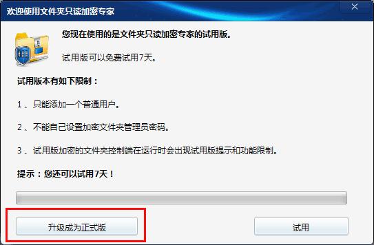 文件夹只读加密专家购买窗口